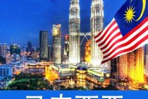 馬來西亞旅游簽證