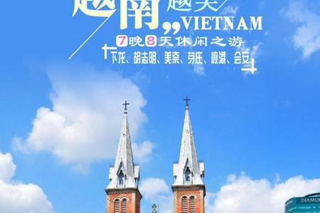越南全景8日游