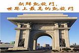 丹東/朝鮮平壤/開城/板門店/元山/金剛山 三飛七日游