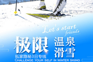 2到10人小眾小車玩法/哈爾濱+雪鄉+亞布力溫泉滑雪3日游
