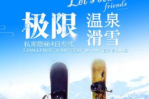 哈爾濱-亞布力-森林溫泉小眾漫旅行非常規玩法·精品4日游