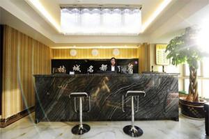 林城名都酒店
