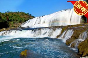 貴州黃果樹、荔波、西江千戶苗寨、鎮遠6日游