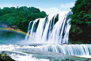【純玩不進購物店】黃果樹大瀑布、天星橋、陡坡塘一日游