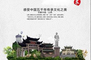 最新最全山西全景雙臥8日游(純玩不推自費)