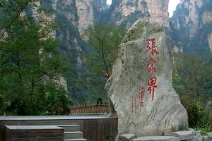 烟雨张凤双飞6日【长沙、韶山、天门山世界第一玻璃、凤凰古城】