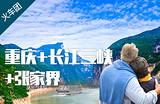 夕阳红火车专线游轮 重庆+长江三峡+张家界 空调专线9日游