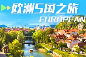 尊享欧洲5国12日 荷兰+德国+法国+意大利+瑞士赠送比利时