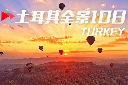 中东非欧洲亚洲浪漫土耳其棉花堡11日游