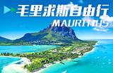 毛里求斯海岛自由行上海直飞6晚8日游含机票住宿接送机