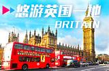 奢享英国一地10日英格兰+苏格兰+威尔士深度游4星国际连锁住