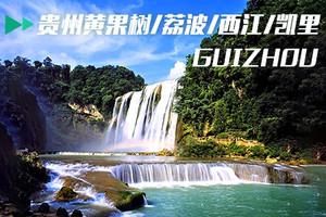 梵华盛开贵州双飞6日游荔波小七孔·黄果树瀑布·天星桥西江千户