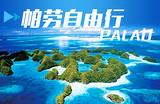 遇见帕劳-首尔转机/全国各地均可起止/5晚6日游