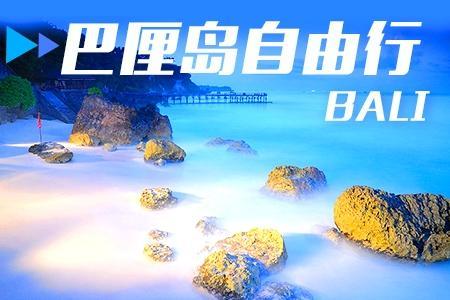 金蓝巴厘岛5晚海边四星酒店 体验水上项目浮潜香蕉船1天自由