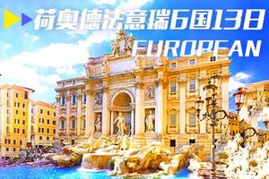 尊享欧洲-德国 法国 意大利 瑞士 荷兰5国13天独立团长春
