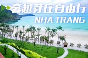 吉林省国旅-包机直飞奢越芽庄自由行8日游