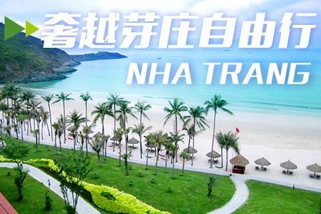 吉林省国旅-包机直飞越南芽庄自由行8日游