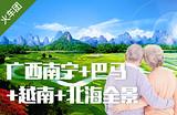 春季夕阳红专线-广西南宁+巴马+越南全景 双卧12日游