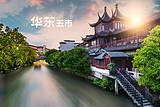 品质生态 华东上海南京无锡苏州杭州0购物双飞6日游