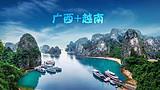 越来越美品质 广西南宁+越南(下龙、河内)双飞6日游