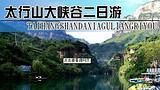 郑州到太行大峡谷2日游