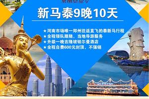郑州到新马泰9晚10日游