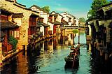 郑州到苏州杭州上海+乌镇至尊四日游行程
