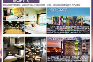 郑州到新加坡+马来西亚3晚5日游