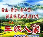郑州到三峡大坝+荆门沙洋看油菜花纯玩4日游
