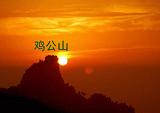鸡公山+南湾湖二日游