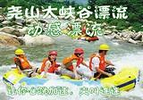 尧山大峡谷漂流+龙潭峡2日游(4A级漂流景区)