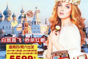 俄罗斯双首都双庄园九天冰雪奇缘之旅