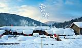 冰雪童话:哈尔滨-激情亚布力-虎峰岭-中国第一雪乡双飞6日游