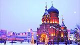 郑州到哈尔滨欢乐冰雪世界双飞6日度假之旅