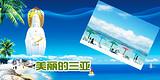 海南双飞5日旅游