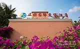 郑州到三亚自由行双飞五日|四晚连住三亚湾正扬国际度假酒店