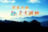 郑州到【湖北全线】火车10日游