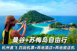 杭州直飛曼谷+蘇梅島6-7天5晚自由行