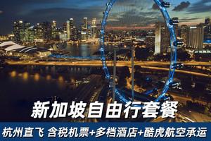 杭州直飛新加坡6天4晚自由行
