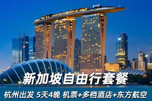 杭州往返新加坡5天4晚(往返航班均經停福建泉州晉江機場)