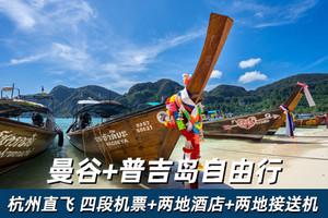 杭州直飛曼谷+普吉島6-7天5晚自由行
