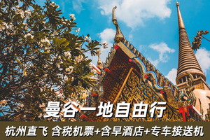 杭州直飛曼谷一地6-7天5晚自由行