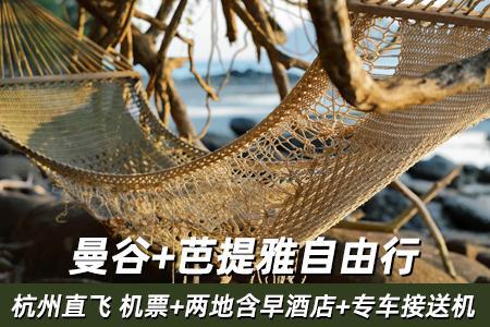 杭州直飛曼谷+芭提雅6-7天5晚自由行