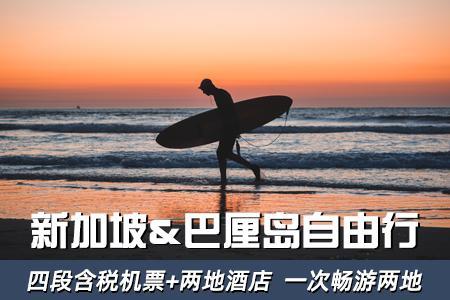 杭州直飛新加坡+巴厘島7天5晚自由行
