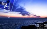 北戴河+鸽子窝+渔岛海洋温泉高铁三千赢国际手机版
