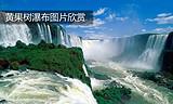 黔山贵水 济南至贵州马玲河峡谷景区+黄果树+西江千户苗寨六日