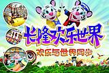 广州长隆动物园世界、国际大马戏、长隆欢乐世界双飞四千赢国际手机版