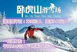济南卧虎山滑雪场一千赢国际手机版