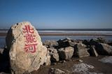 【京彩海岸】北京+北戴河双高精品五日游