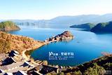 云南丽江+泸沽湖+大理+双廊+洱海+玉龙雪山7日游
